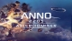ANNO 2205 Asteroid Miner  Box Art